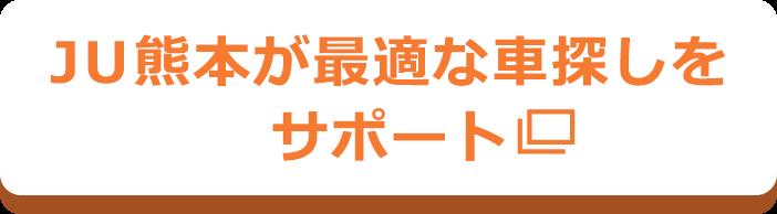 JU熊本が最適な車探しをサポート