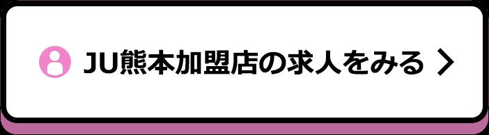 JU熊本加盟店の求人をみる